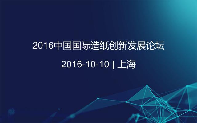 2016中国国际造纸创新发展论坛