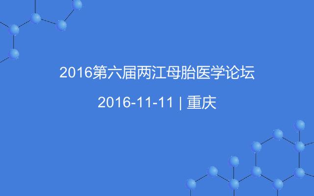 2016第六届两江母胎医学论坛