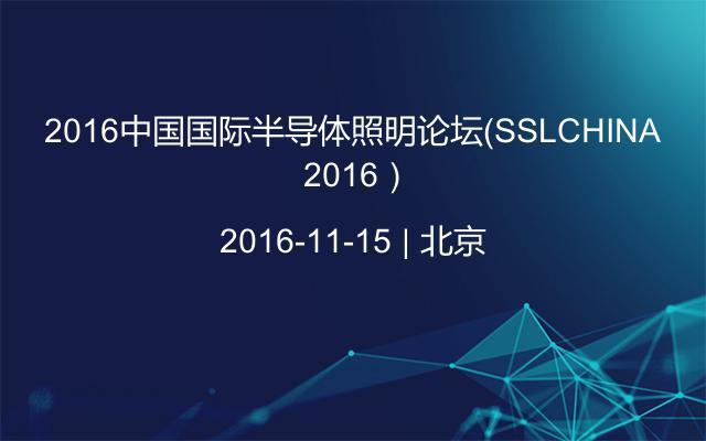 2016中国国际半导体照明论坛(SSLCHINA 2016)