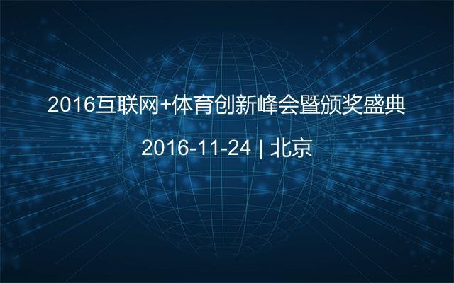 2016互联网+体育创新峰会暨颁奖盛典