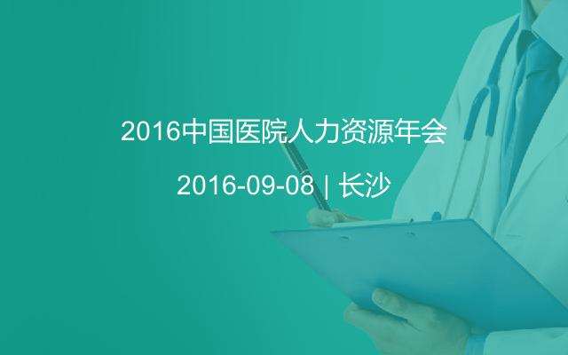 2016中国医院人力资源年会
