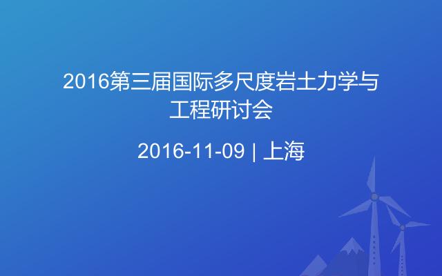 2016第三届国际多尺度岩土力学与工程研讨会