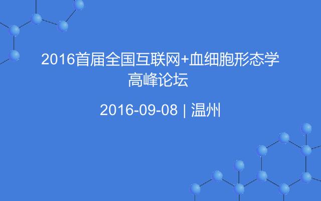 2016首届全国互联网+血细胞形态学高峰论坛