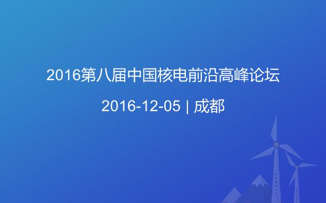 2016第八届中国核电前沿高峰论坛