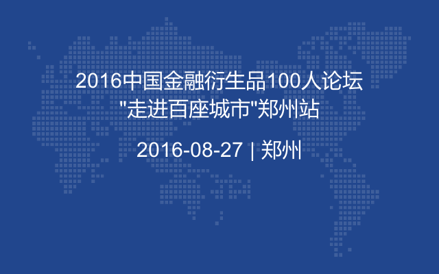 """2016中国金融衍生品100人论坛""""走进百座城市""""郑州站"""