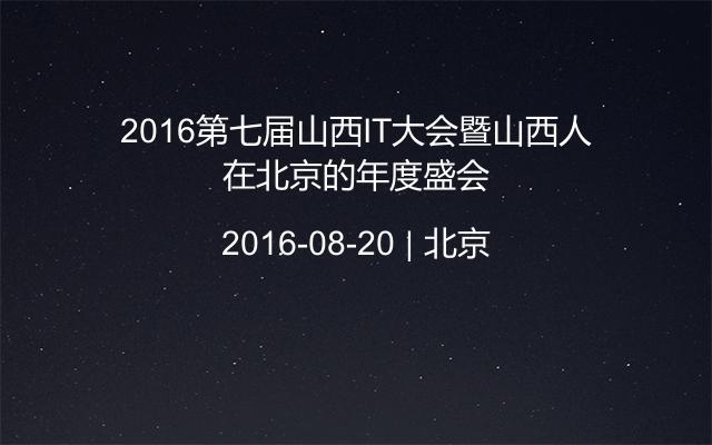 2016第七届山西IT大会暨山西人在北京的年度盛会