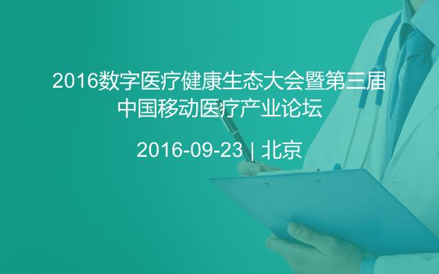 2016数字医疗健康生态大会暨第三届中国移动医疗产业论坛
