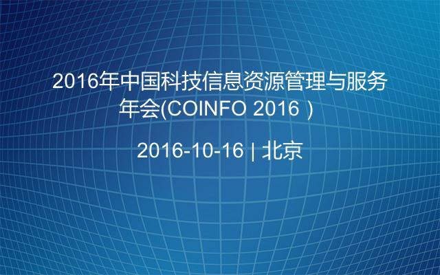 2016年中国科技信息资源管理与服务年会(COINFO 2016)