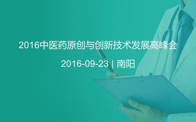 2016中医药原创与创新技术发展高峰会