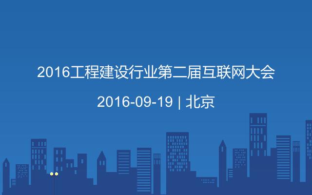 2016工程建设行业第二届互联网大会