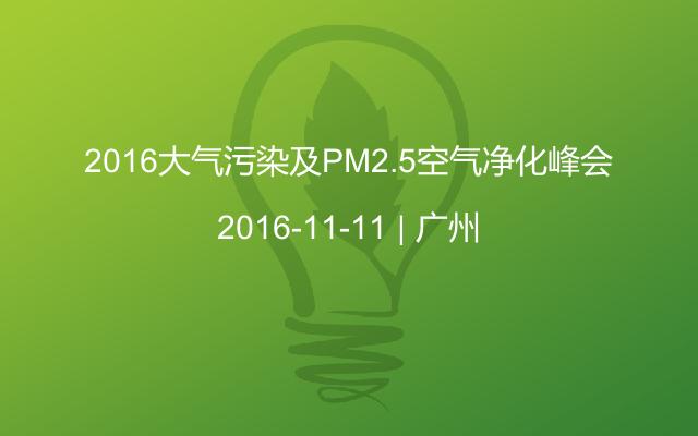 2016大氣污染及PM2.5空氣凈化峰會