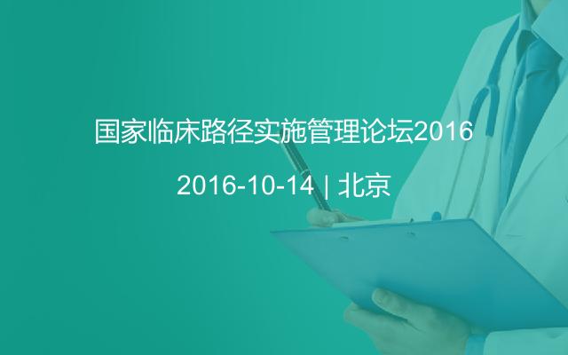 国家临床路径实施管理论坛2016