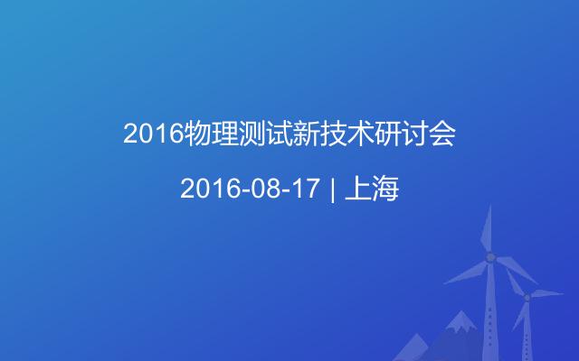 2016物理测试新技术研讨会