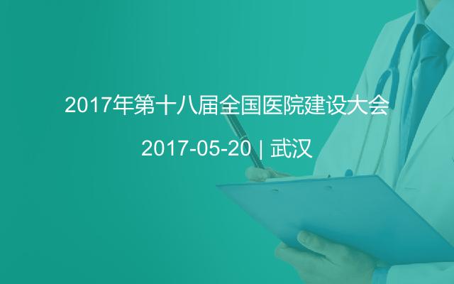 2017年第十八届全国医院建设大会