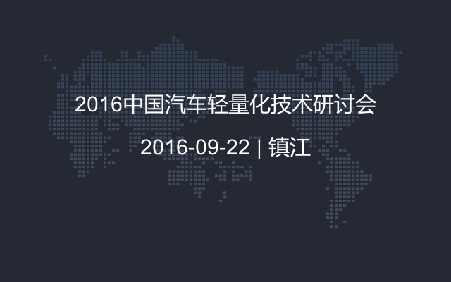 2016中国汽车轻量化技术研讨会