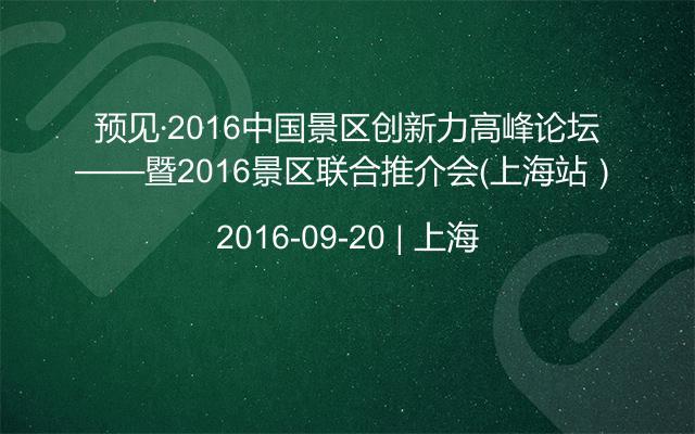 预见·2016中国景区创新力高峰论坛——暨2016景区联合推介会(上海站)