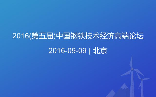 2016(第五届)中国钢铁技术经济高端论坛