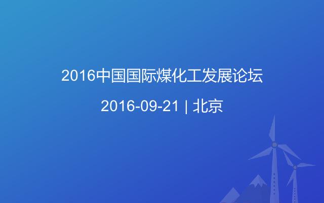 2016中国国际煤化工发展论坛