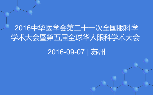 2016中华医学会第二十一次全国眼科学学术大会暨第五届全球华人眼科学术大会