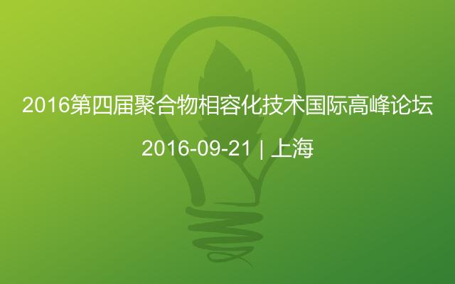 2016第四届聚合物相容化技术国际高峰论坛