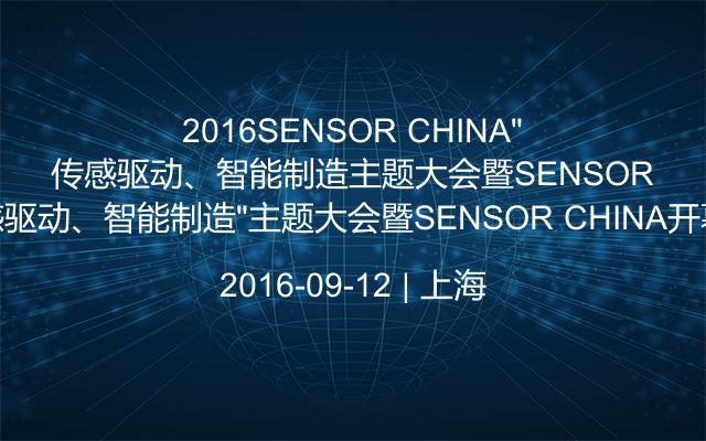 "2016SENSOR CHINA""传感驱动、智能制造""主题大会暨SENSOR CHINA开幕式"