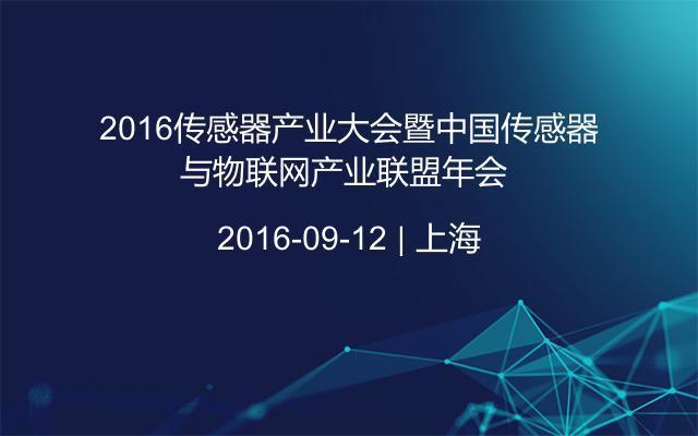 2016传感器产业大会暨中国传感器与物联网产业联盟年会