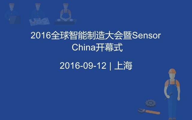 2016全球智能制造大会暨Sensor China开幕式