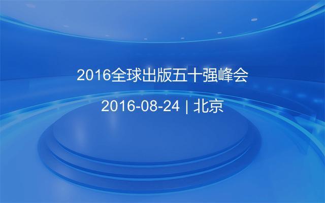2016全球出版五十强峰会