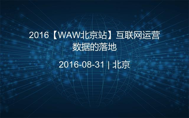 2016【WAW北京站】互联网运营数据的落地