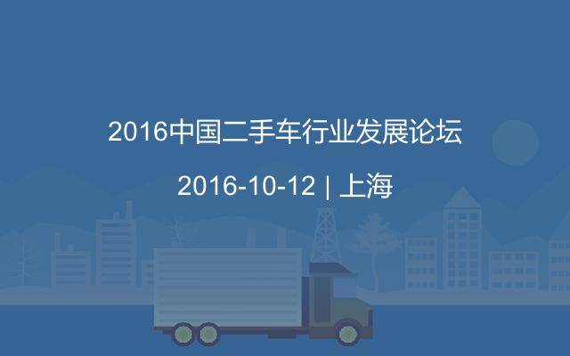 2016中国二手车行业发展论坛
