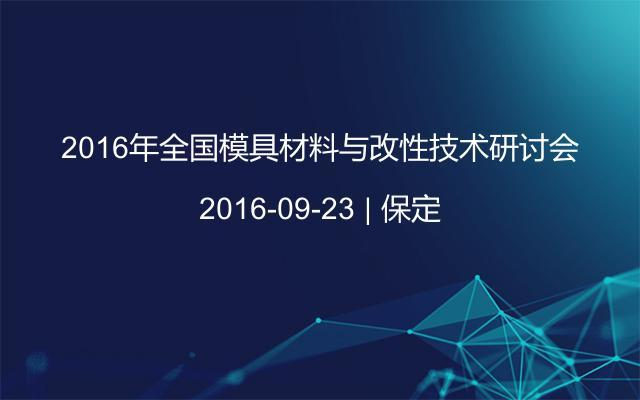 2016年全国模具材料与改性技术研讨会