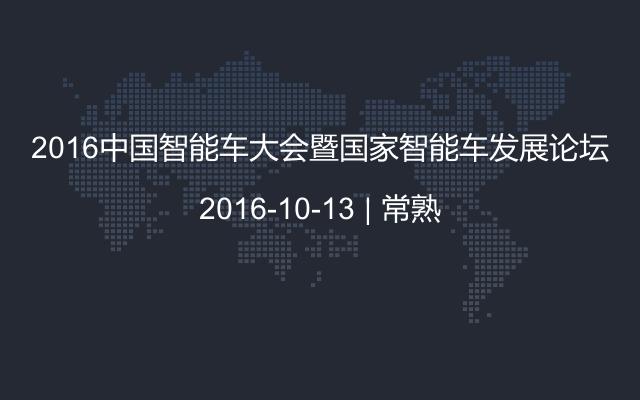 2016中国智能车大会暨国家智能车发展论坛