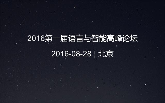 2016第一届语言与智能高峰论坛