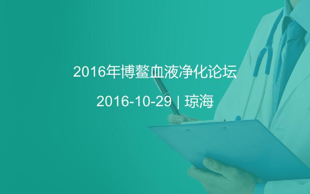 2016年博鳌血液净化论坛