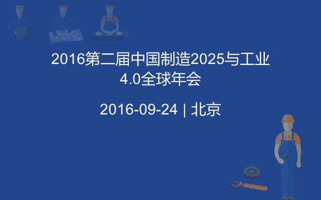 2016第二届中国制造2025与工业4.0全球年会