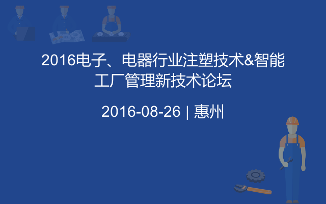 2016电子、电器行业注塑技术&智能工厂管理新技术论坛