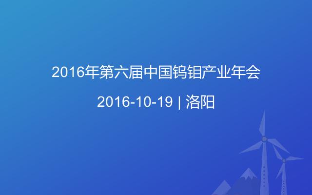2016年第六届中国钨钼产业年会