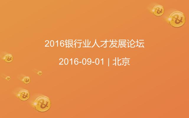 2016银行业人才发展论坛
