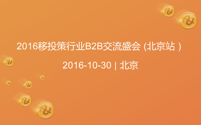 2016移投策行业B2B交流盛会 (北京站)