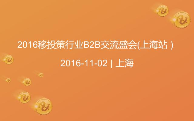 2016移投策行业B2B交流盛会(上海站)
