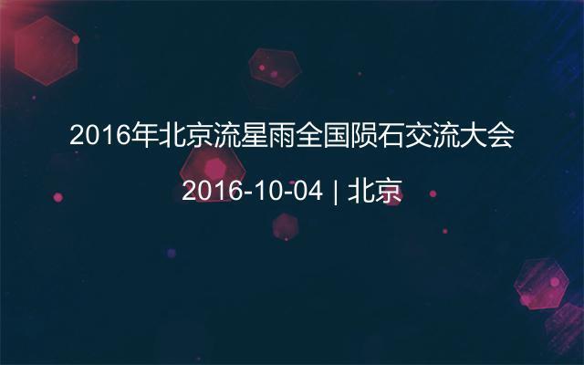 2016年北京流星雨全国陨石交流大会