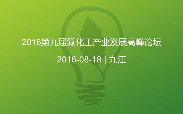 2016第九届氟化工产业发展高峰论坛