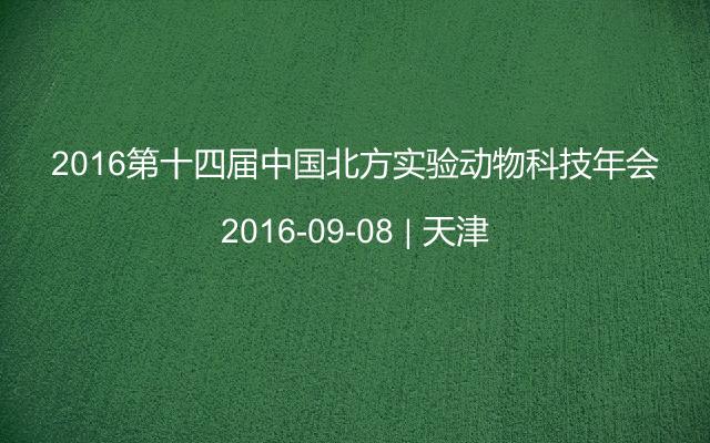 2016第十四届中国北方实验动物科技年会