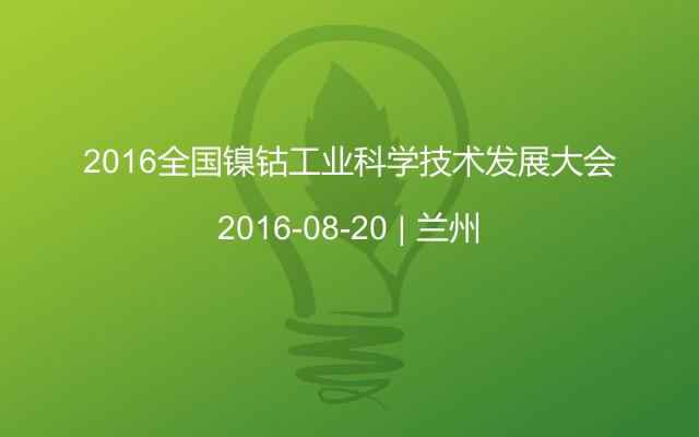 2016全国镍钴工业科学技术发展大会