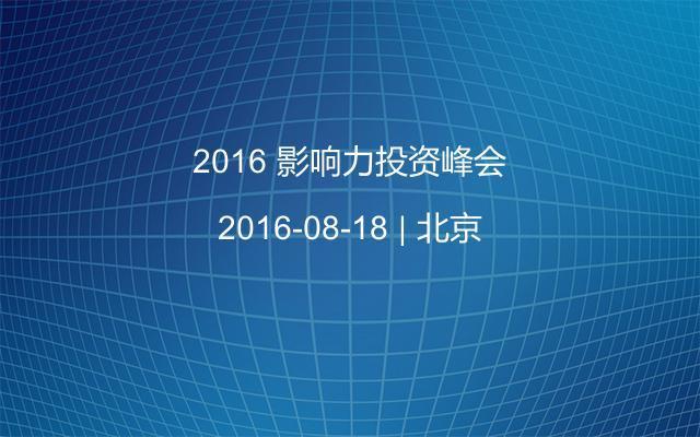 2016 影响力投资峰会