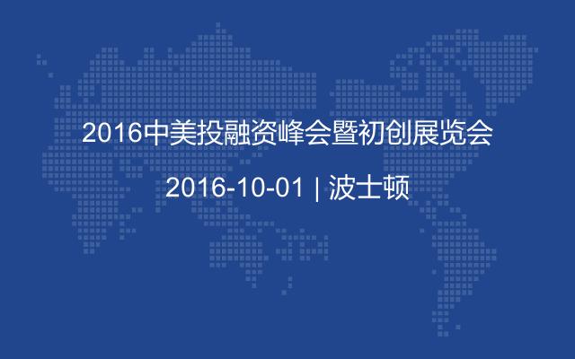 2016中美投融資峰會暨初創展覽會