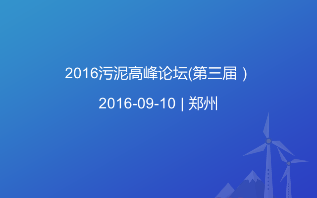 2016污泥高峰论坛(第三届)