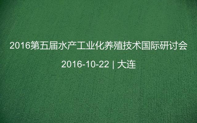 2016第五届水产工业化养殖技术国际研讨会