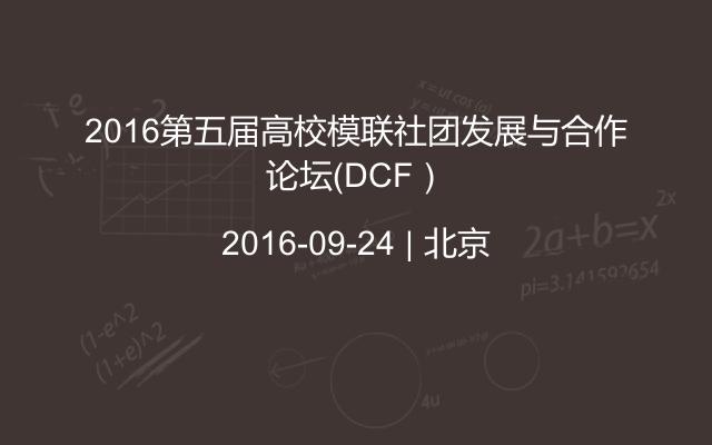 2016第五届高校模联社团发展与合作论坛(DCF)
