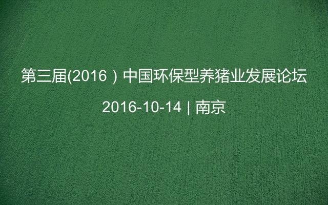 第三届(2016)中国环保型养猪业发展论坛